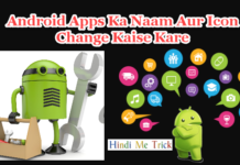 Android Apps Ka Naam Aur Icon Change Kaise Kare