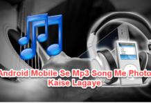 Android Mobile Se Mp3 Song Me Photo Kaise Lagaye