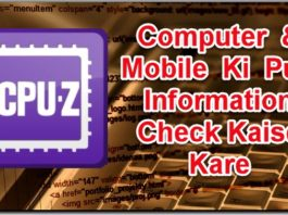 Computer Aur Android Mobile Ki Full Information Check Kaise Kare