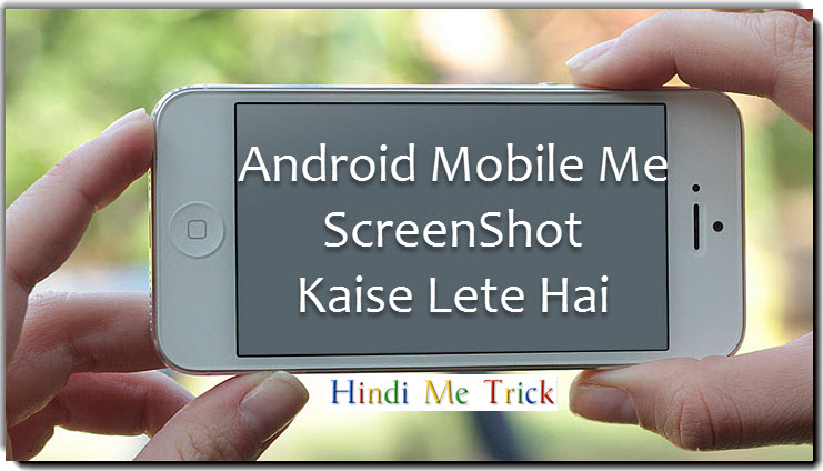 Android Mobile Me ScreenShot Kaise Lete Hai