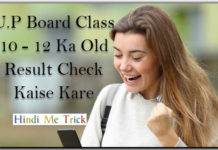 U.P Board Class 10 – 12 Ka Old Result Check Kaise Kare